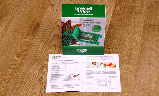 Система автоматического полива Green Helper GA-010